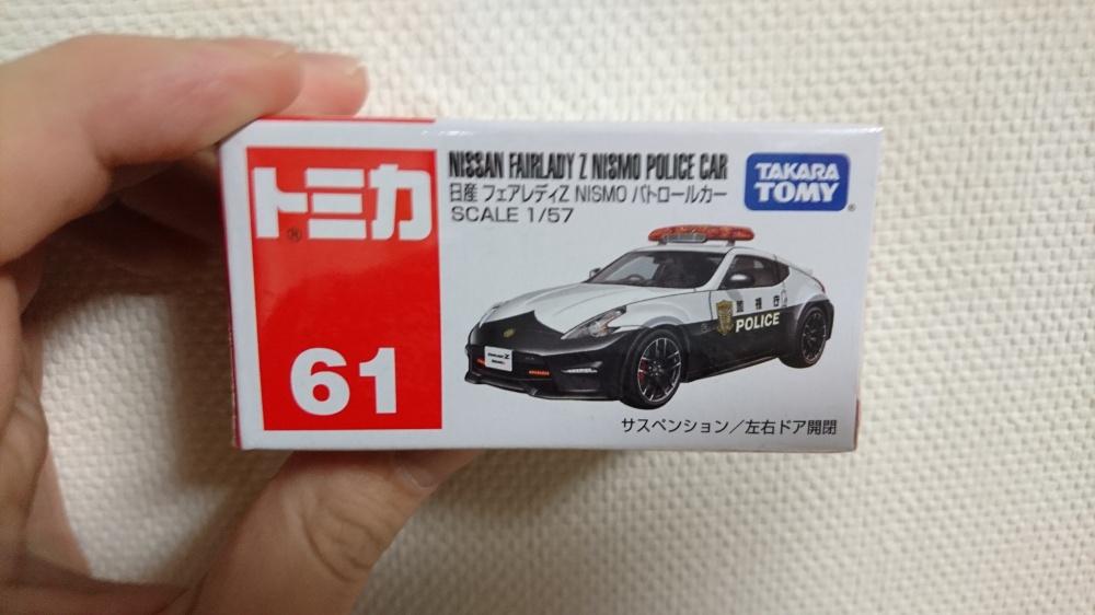 トミカ 日産フェアレディZパトカー