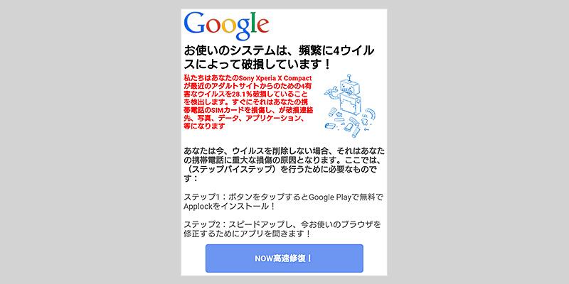 Android ブラウザ詐欺警告