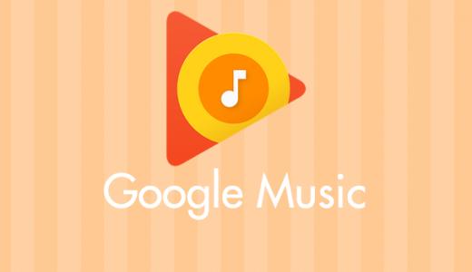 ESETが原因かも?Google Play Music「安全な接続を確立できませんでした」エラーの解消方法