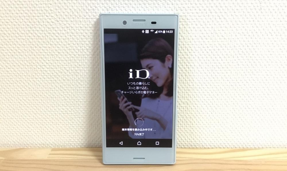 Android おサイフケータイ「iD」