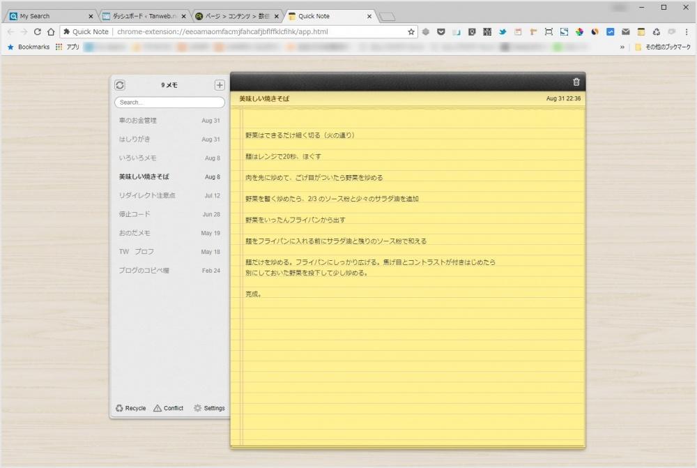 Chrome 拡張機能「Quick Note」