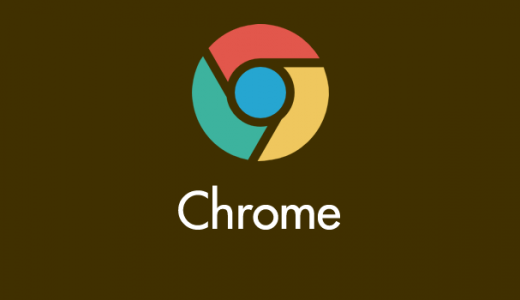 Chrome、BackSpaceキーで前のページへ戻れるようにする方法