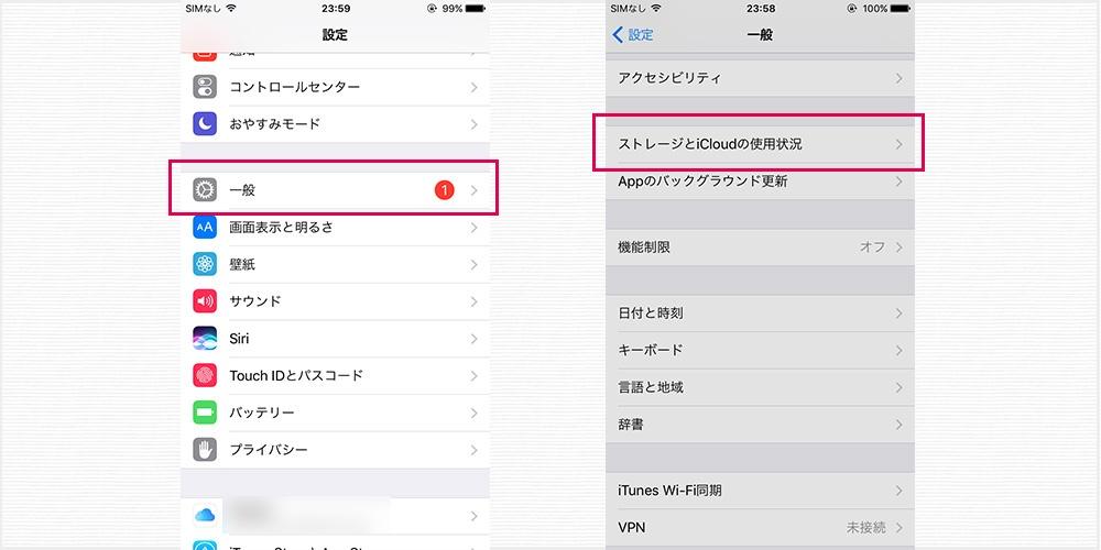 iOS ソフトウェアアップデートの通知を消す方法①