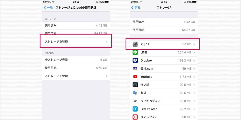 iOS ソフトウェアアップデートの通知を消す方法②