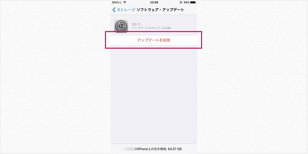 iOS ソフトウェアアップデートの通知を消す方法③