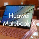Huawei Matebook X レビュー