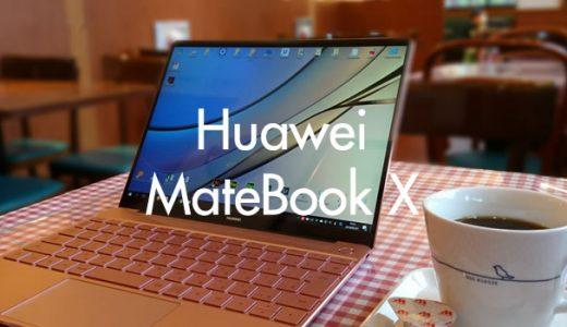 ノートPC Huawei Matebook X を買ったのでレビューします