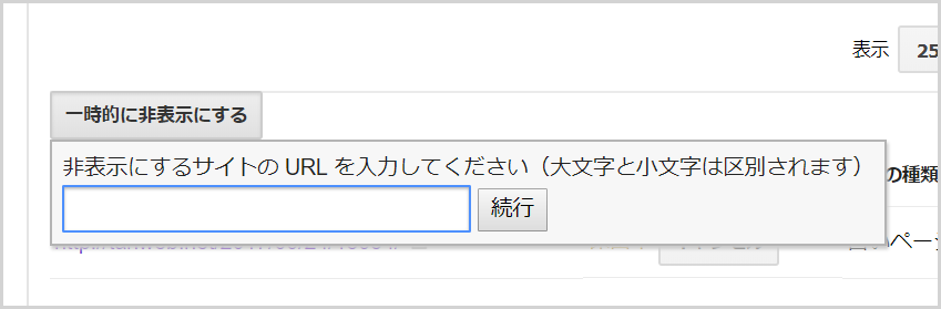 Search Console「一時的に非表示にする」