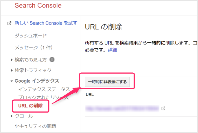 Search Console「URLの削除」