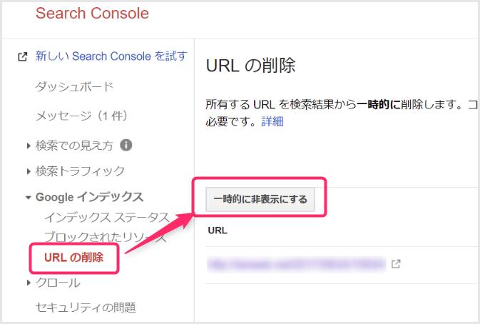 Search Console「URLの削除」