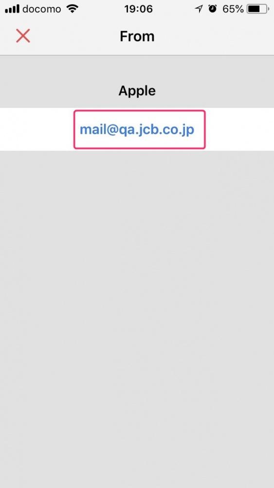 Apple を語る詐欺メール「そもそもメールアドレスがAppleじゃない」