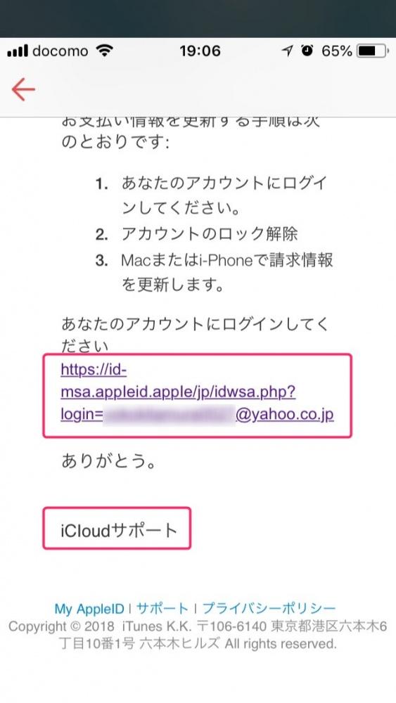 Apple を語る詐欺メール「リンク先や表記がおかしい」