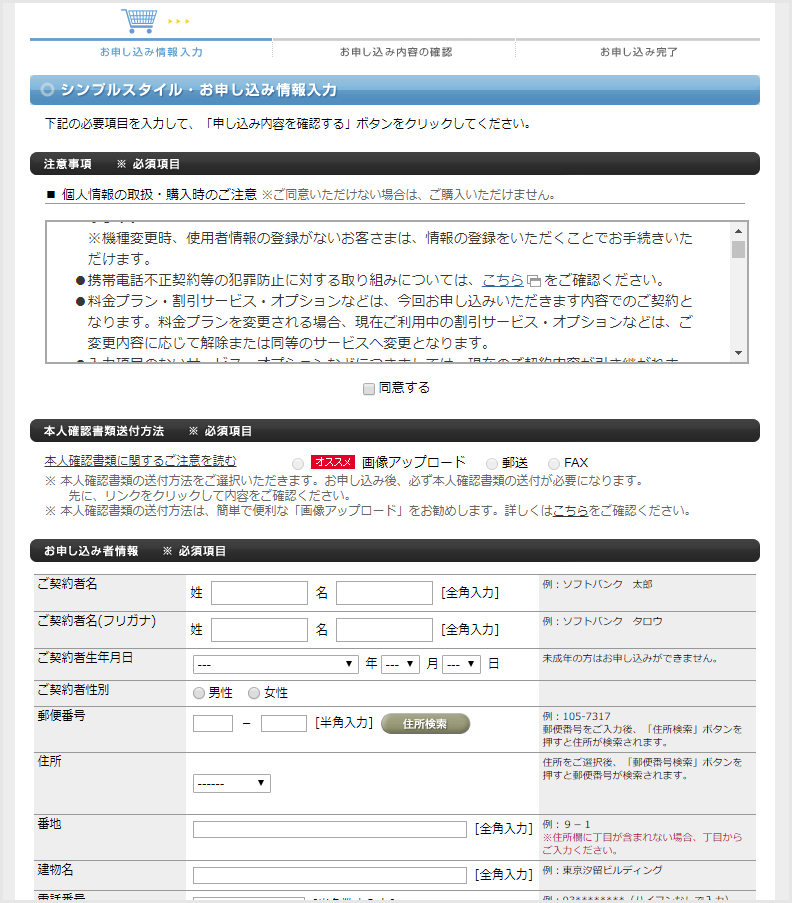 ソフトバンクプリペイド携帯電話「個人情報入力ページ」