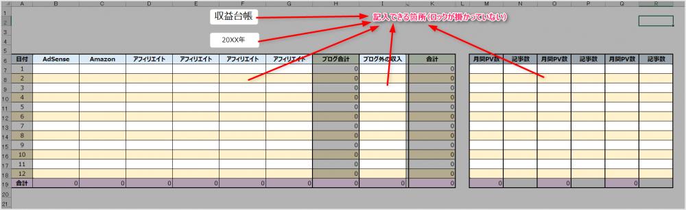 Excel 収益台帳で記入できる部分
