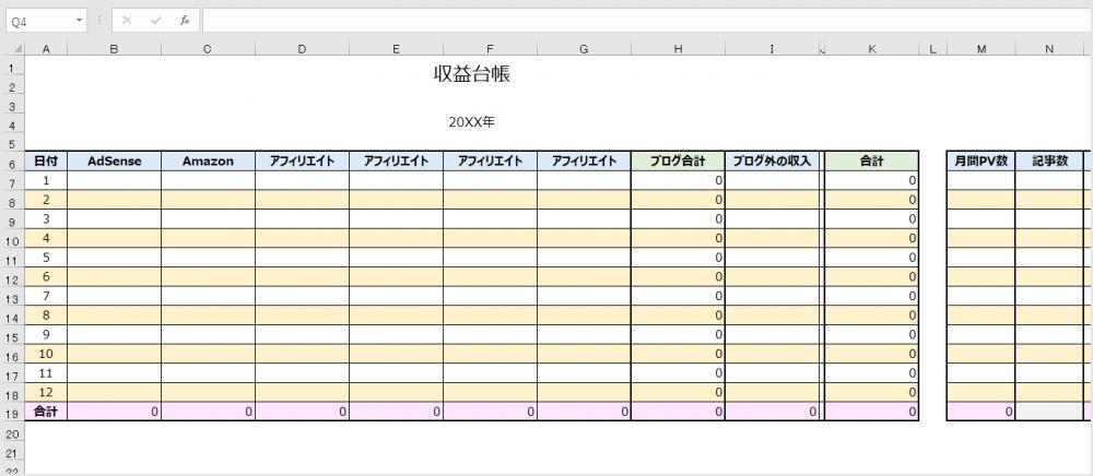 EXCEL ブログ収益台帳