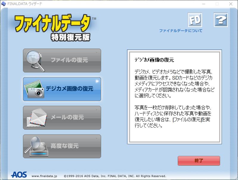 ファイナルデータ特別復元版メニュー画面