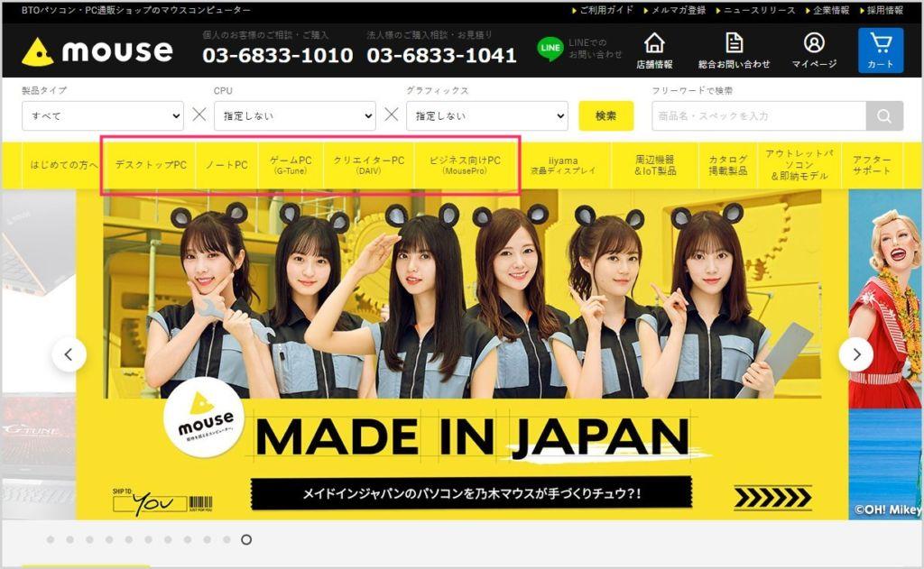 マウスコンピュータートップページ