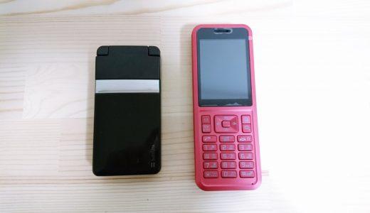 固定電話の代わりになるソフトバンクのプリペイド携帯電話【特にフリーランスに超おすすめっ!】