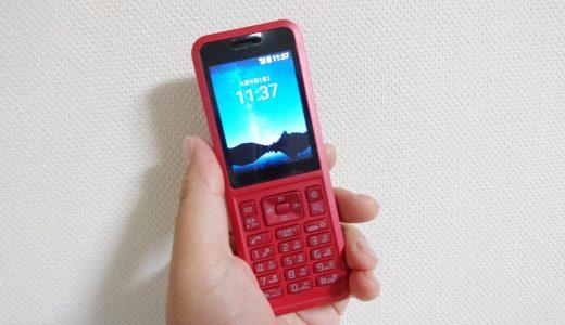 ソフトバンク「プリペイド携帯電話」の契約手順を詳しく解説します!