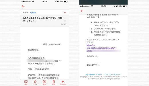 詐欺メール「私たちはあなたの Apple ID アカウントを無効にしました」の見分け方と対処方法