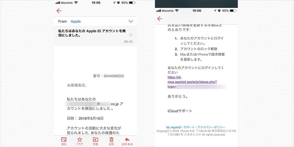 Apple を語った詐欺メール