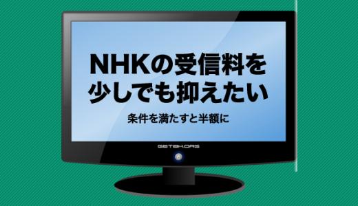 NHKの受信料をできるだけ安く抑える方法 - 学生や単身赴任・別荘なら半額に