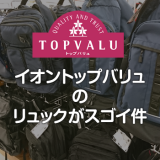 イオントップバリュのリュックが旅行バッグに最適