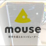 マウスコンピューターを安く買う方法!利用者が解説するマウスコンピューターのおすすめポイント