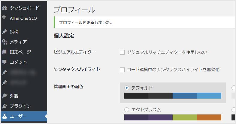 WordPress 言語を日本語に変更完了