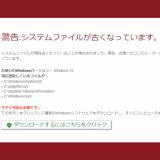 WinX9「警告:システムファイルが古くなっています」は詐欺警告なのでご注意を