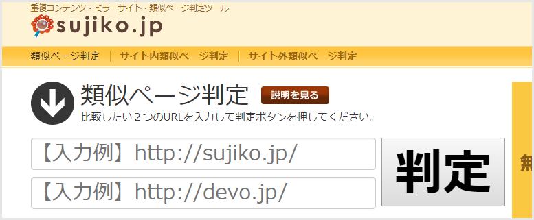 重複コンテンツチェッカー sujiko.jp の使い方