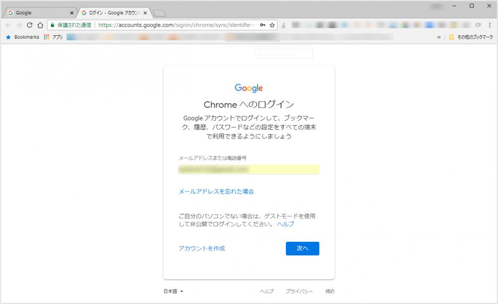 google chromeで起動時にログインを求められるタブが自動的に開く問題