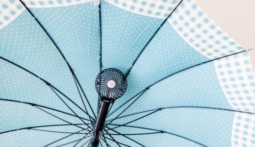 熱中症対策!通勤通学の猛暑が和らぐ最近流行りの「手持ち扇風機」を買ったのでレポートします