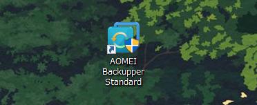 AOMEI Backupper Standard インストール完了