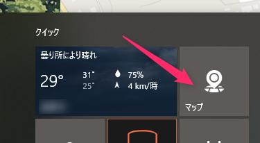 Windows アプリ「マップ」