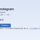 Windows アプリ「Instagram」