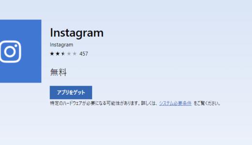 Windows 10 の Instagram 純正アプリで新規投稿ができるようになっていたのでやり方を紹介します