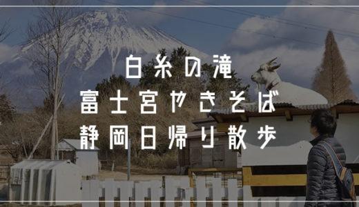 B級グルメ「富士宮やきそば」を食べて白糸の滝を観る静岡日帰り旅行