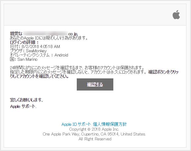 あなたの Apple ID はロックされています。