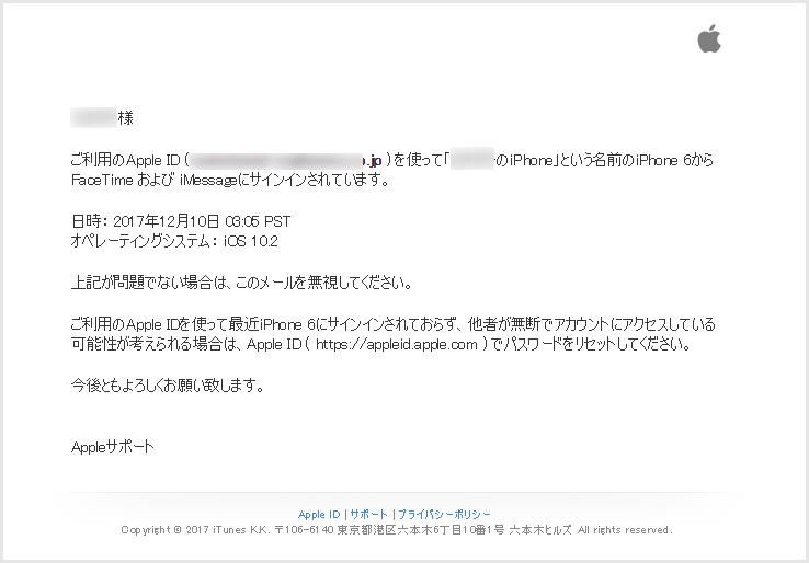 Apple 正規のメール内容