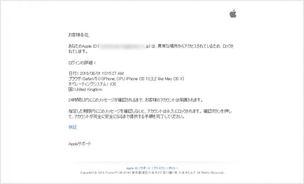 セキュリティ上の理由により、Apple ID がロックされています。