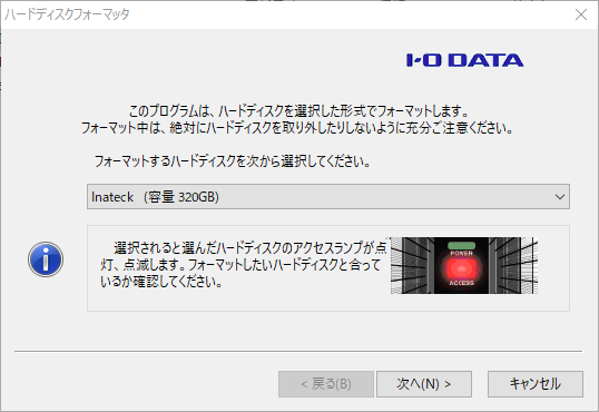 I-O DATA ハードディスクフォーマッタ