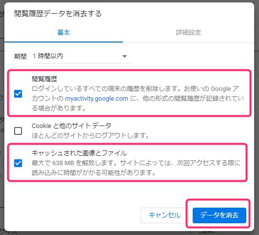 Chrome のキャッシュ削除手順