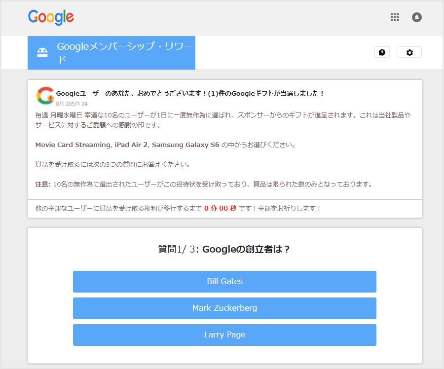 Googleユーザーのあなた、おめでとうございます!(1)件のGoogleギフトが当選しました!