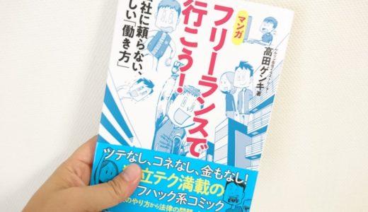 高田ゲンキ氏初書籍『フリーランスで行こう!』を読んだ感想とぼくとゲンキさんにまつわる小話