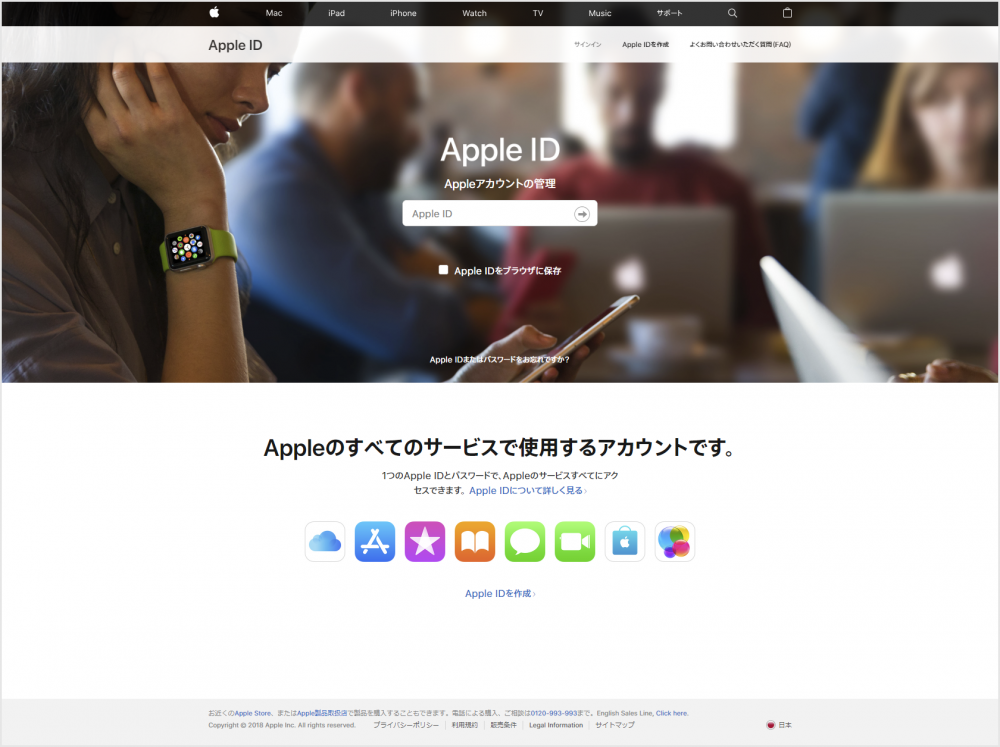 Apple 本物サイト
