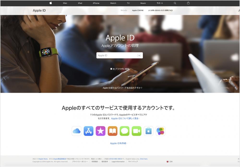 Apple 偽物サイト