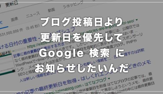 ブログ記事の更新日を優先して Google 検索に知らせると SEO に効果アリ!(SANGO用カスタマイズ)