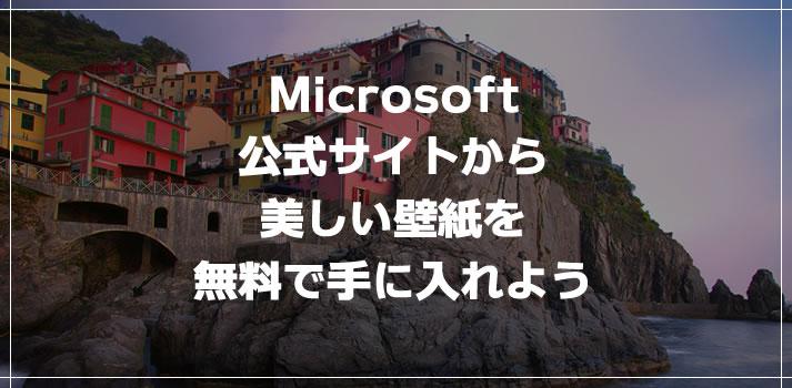 Microsoft 公式サイトから 美しい壁紙を 無料で手に入れよう