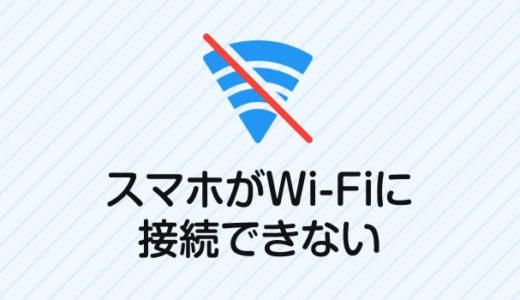スマホがWi-Fi接続できない!「認証に問題」が出た時の対処方法